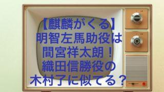 前田 麒麟 が 利家 くる NHK大河ドラマ、あの戦国武将を演じた歴代俳優全リスト!あなたが思うはまり役は?  